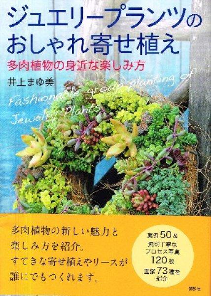 画像1: 井上まゆ美著『ジュエリープランツのおしゃれ寄せ植え』 (1)